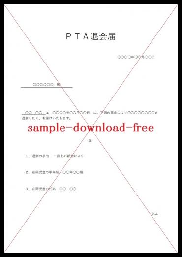 縦型・シンプルなPTA「word・Excel・pdf」退会届の無料テンプレート