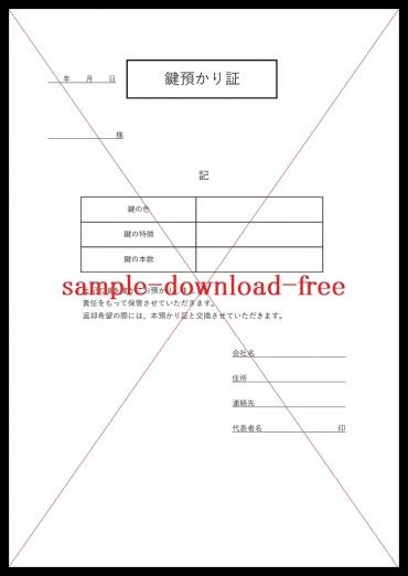 シンプルで使いやすい鍵預かり証「word・Excel・pdf」の無料テンプレート