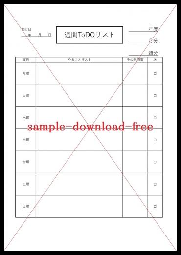 シンプルな1週間ToDoリスト「 word・Excel・pdf」無料テンプレート