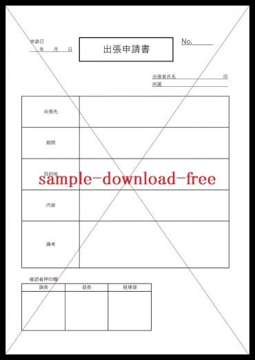 シンプルな出張申請書「word・Excel・pdf」無料ひな形・テンプレート