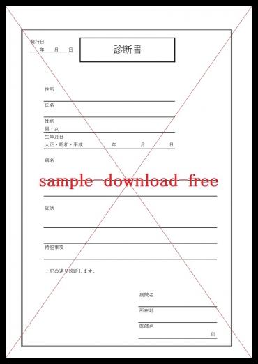 シンプルな「word・Excel・pdf」診断書の無料テンプレートをダウンロード