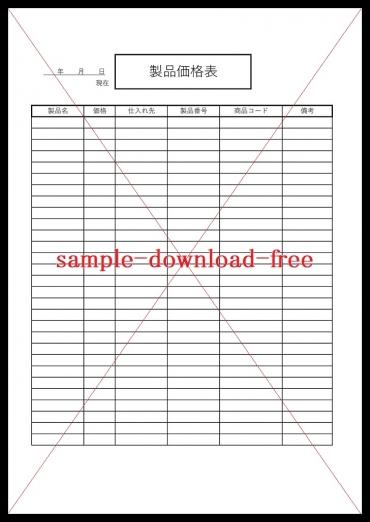 仕入れ先や製品価格・商品価格を簡単に表で管理出来る無料テンプレート