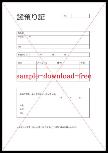 複数の鍵の預かり証「word・Excel・pdf」無料テンプレートをダウンロード