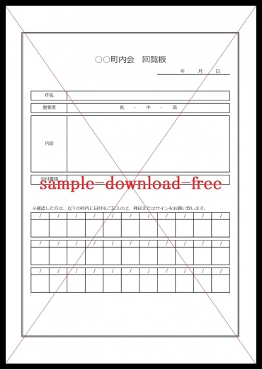 町内会回覧表のテンプレートは無料ダウンロード「Word・Excel・pdf」