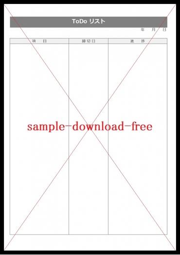 ToDoリストのテンプレートは無料ダウンロード「Word・Excel・pdf」