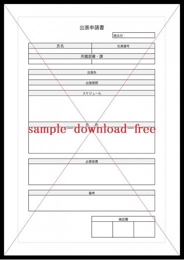 出張申請書のテンプレートは無料ダウンロード「Word・Excel・pdf」
