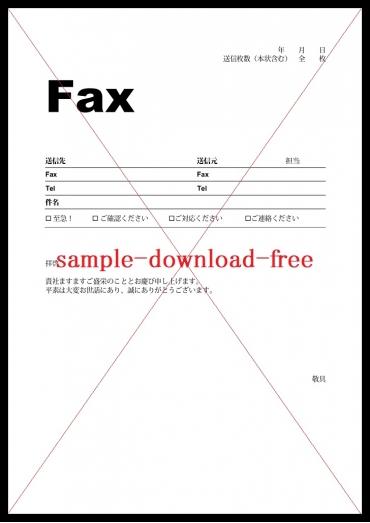 初めての相手でも安心なシンプルなFAX送付状のテンプレートは無料ダウンロード