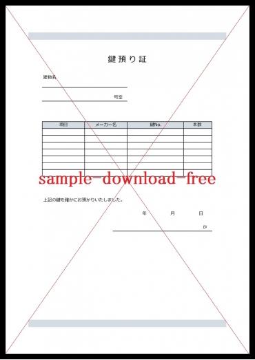 鍵預り証のテンプレートは無料ダウンロード「Word・Excel・pdf」