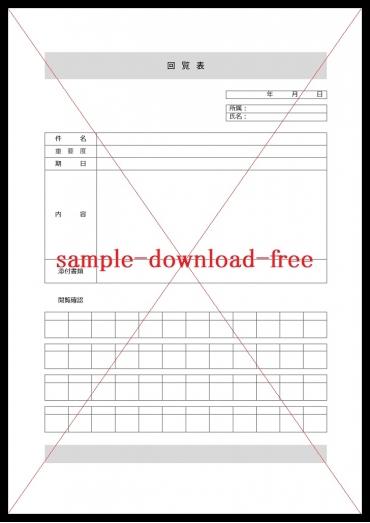 社内回覧表のテンプレートは無料ダウンロード「Word・Excel・pdf」