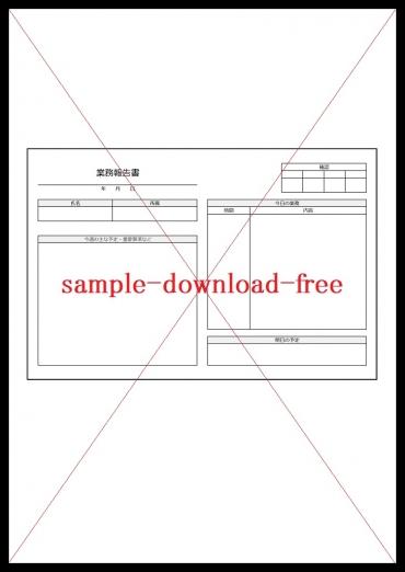 業務報告書のテンプレートは無料ダウンロード「Word・Excel・pdf」