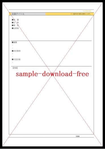 会議議事録の見やすい&シンプルなフォーマット「Word・Excel・pdf」無料のテンプレートをダウンロード