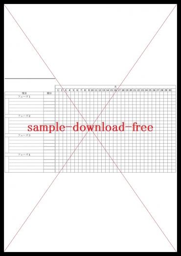 進捗管理表のテンプレートは無料ダウンロード「Word・Excel・pdf」