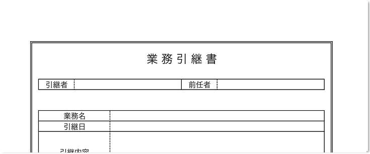 業務引継書のテンプレートは無料ダウンロード「シンプル・Word・Excel・pdf」