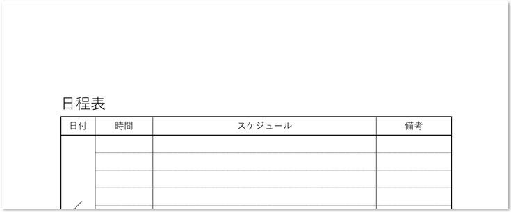 登録不要&見やすい!日程表のテンプレートを無料ダウンロード「ビジネス・Word・Excel・pdf」