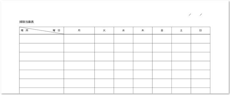 登録不要&見やすい!掃除当番表のテンプレートを無料ダウンロード「ビジネス・Word・Excel・pdf」