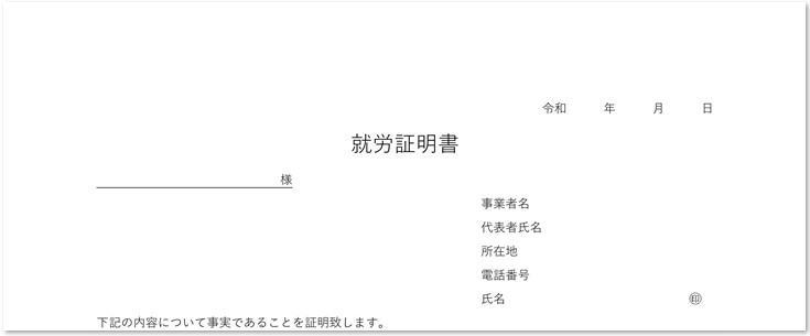 登録不要&見やすい!就労証明書のテンプレートを無料ダウンロード「ビジネス・Word・Excel・pdf」